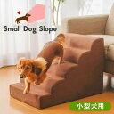 小型犬用スロープ 犬 階段 ドッグステップ ドッグスロープ...