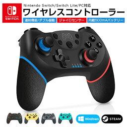 Nintendo Switch Pro コントローラー Switch/Switch Lite ワイヤレスコントローラー プロコン 無線 任天堂 スイッチ ゲームパッド PC対応 6軸 ジャイロセンサー TURBO連射 ゲームコントローラー キャプチャー機能 ダブル振動 Controller プレゼント 送料無料