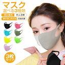 【楽天2位】3枚セット マスク 洗え�