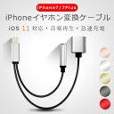 【最新 iOS 11 対応可】 iPhone7/7 Plus イヤホン 変換ケーブル 3.5mm イヤホンジャック 充電 変換ケーブル イヤホン 変換アダプタ アイフォン7 7 Plus 充電ケーブル ヘッドホンジャック変換 送料無料