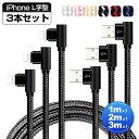 【3本セット】iPhone USB充電ケーブル L字型 1m...