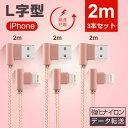 【超爆安新生活セール】【2m×3本セット】iPhone USBケーブル L字型コネクタ 2A iPhone X 8 8 Plus 7 7 Plus 6s 6s Plus iPad Pro Air m..