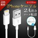 iPhone USB 充電ケーブル iPhone ケーブル iPhone X iPhone 8/8 Plus/7/7 Plus/iPad/iPod アイフォン 充電器 コード データ同期 アルミ合金 高耐久TPE 22cm 短い 送料無料