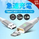 Type-C マグネット USB 充電ケーブル Type-C ケーブル マグネット式 充電ケーブル タイプc マグネット 充電アダプター AQUOS HUAWEI ZenFone Xperia XZ3 磁力 高速充電 データ転送 強化ナイロン アルミ合金 ケーブル1本 端子1つ 送料無料