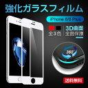 アップル iPhone8 Plus ガラスフィルム iPhone8 保護フィルム 全面 アイフォン 8 液晶保護フィルム アイフォン8 プラス 強化ガラス 曲面デザイン 3D touch 硬度9H 送料無料