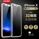 iPhone X/XS(テン/テンエス)専用 ガラスフィルム iPhone XS フィルム 強化 i...
