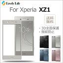 Sony Xperia XZ1 SOV36 au ガラスフィルム Xperia XZ1 SO-01K ドコモ 保護フィルム 全面 エクスペリア XZ1 softbank 強化ガラス 液晶保護フィルム 全面フルカバー 3Dラウンドエッジ 5.2インチ 硬度9H 送料無料