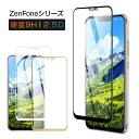 ASUS ZenFone 5 ZE620KL ガラスフィルム ZenFone 5Z ZS620KL 保護フィルム ゼンフォン 5 SIMフリー 強化ガラス 全面 エイスース ゼンフォン 5Z 強化ガラスシール 液晶保護フィルム フルカバー 6.2型 硬度9H 2.5D 送料無料