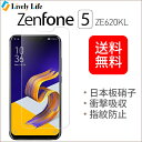ZenFone 5 ZE620KL 保護フィルム ASUS ZenFone 5 SIMフリー ガラスフィルム 2.5D エイスース ゼンフォン 5(ZE620KL) 日本ガラス 液晶保護フィルム 6.2型 硬度9H 送料無料