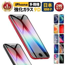 【2点目半額クーポン】【楽天1位獲得】2点セット <strong>iPhone</strong>13 フィルム <strong>iPhone</strong>13 Pro Max フィルム <strong>iPhone</strong> 12 フィルム <strong>iPhone</strong> SE 2020 <strong>iPhone</strong> 11 <strong>iPhone</strong> 11 Pro ガラスフィルム ブルーライトカット 覗き見防止 抗菌 9D XS Max XR 7 8 液晶保護フィルム 日本旭硝子 送料無料