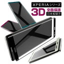 【3D全面保護】Sony Xperia XZ3 フィルム Xperia XZ3 ガラスフィルム SO-01L SOV39 801SO 液晶保護フィルム ソニー エクスペリア XZ3 強化ガラスシート 日本板硝子社製ガラス さらさら 耐衝撃 高光沢 送料無料