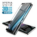 【3D全面保護】Sony Xperia XZ3 フィルム Xperia XZ3 ガラスフィルム SO-01L SOV39 801SO 液晶保護フィルム ソニー エクスペリア XZ3 強化ガラスシート さらさら 耐衝撃 高光沢 送料無料