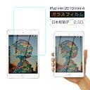 【高感度タッチ対応】2019 iPad mini5 フィルム ガラスフィルム アイパッド ミニ 2019 第五世代 強化ガラス iPad mini4対応 保護フィルム 光沢 2.5D 日本板硝子 超透明 硬度9H 気泡なし 衝撃吸収 防指紋 7.9インチ