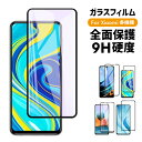 Xiaomi Mi Note 10 ガラスフィルム Mi Note 10 Pro フィルム 全面保護 シャオミ ノート10 ガラスシート 3D曲面 液晶保護フィルム 硬度9H 衝撃吸収 気泡ゼロ 指紋防止 サラサラ 送料無料