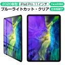 iPad Pro 11 ガラスフィルム ブルーライトカット iPad 2020 11 インチ 液晶保護フィルム アイパッド 11インチ 日本板硝子 2.5D FaceID対応 耐衝撃 硬度9H 指紋防止 気泡ゼロ 高感度タッチ 送料無料