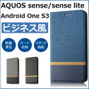 AQUOS sense 手帳型 ケース AQUOS sense SH-01K/SHV40 カバー レザー AQUOS sense lite SH-M05 保護ケース Y mobile Android One S3 携帯ケース 耐衝撃 送料無料