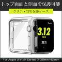 送料無料 Apple Watch Series 2 ケース Apple Watch Series 2 38mm 42mm フルカバー TPU ウオッチ保護ケース クリア アップル ウォッチ シリーズ2 耐衝撃性 柔らかいカバー