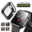 【楽天1位獲得】Apple Watch SE ケース Apple Watch 6 カバー Apple Watch 5 画面保護 44mm アップルウォッチ ケース Apple Watch Seri..