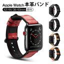 Apple Watch Series 4 バンド 40mm 本革 Apple Watch Series 4 バンド 44mm レザー Apple Watch Series 4 本体 保護ベルト 38mm 42mm バンド 皮 おしゃれ ビジネス 全5色 送料無料