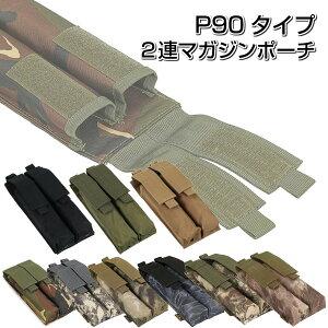 送料無料 P90 マガジンポーチ od マルチカム グリーン