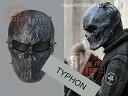 フェイスマスク フルフェイスタイプ サバゲーマスク サバイバルゲーム フェイスマスク 装備 ゴーグル