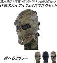 フェイスマスク フルフェイスタイプ サバゲーマスク + バラクラバマスク セット サバイバルゲーム フェイスマスク 装備 ゴーグル 防塵 耳 スカル ドクロ 迷彩 鬼 はんにゃ メッシュ フェイスガード マスク