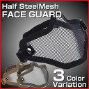 ハーフスチールメッシュ フェイスガード フェイスマスク サバゲー 装備 マスク スチール メッシュ サバイバルゲーム
