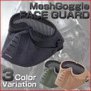 フェイスガード サバイバルゲーム メッシュ ゴーグル フェイスマスク 防護 タクティカルゴーグル サバゲー 装備 サバイバルゲーム フェイスマスク 防具 曇らない