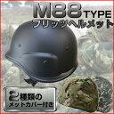 フリッツタイプヘルメット 3点セット M88 ヘルメットブラック + マルチカム迷彩ヘルメットカバー + ACU迷彩ヘルメットカバー サバイバルゲーム 装備 服 防具 カスタム メンズ レディース 帽子 キャップ ヘッド装備 軽量 軍用モデル