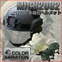 【赤字覚悟!】 MICH2002 ヘルメット レプリカ サイドレイル付属 サバイバルゲーム ヘルメット 装備 軽量 サバゲー メット ライト マウント 装着 迷彩 アクセサリー タクティカルヘルメット キャップ 帽子