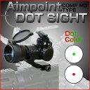 【数量限定価格】 ドットサイト Aim point COMP M3 タイプ ダットサイト オフセットハイマウント バトラーキャップ 付属 レッド / グリーン 電動ガン サイト カスタム 10P03Dec16
