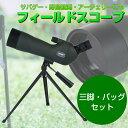 【 送料無料 】 20-60倍 フィールドスコープ スポッティングスコープ 単眼鏡 遠望 望遠鏡 野