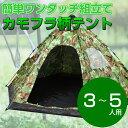 【 送料無料 】 テント ワンタッチ 5人用 ハウス セット キャンプ テント フルクローズ ワンタ