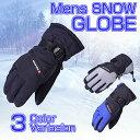 【今だけ送料無料!】 スキーグローブ メンズ スキー手袋 スキー グローブ スノーボード スノボー グローブ 雪かき 手袋 男性 防水 軽量