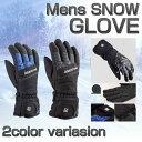 【今だけ送料無料!】 軽くて暖かい スキーグローブ メンズ スキー手袋 スキー グローブ スノーボード スノボー グローブ 雪かき 手袋 男性 防水 軽量