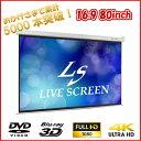 LIVE SCREEN フルHD対応 16:9 80インチ 電動格納 プロジェクタースクリーン 人気