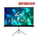 LIVE SCREEN (三脚式) 16:9 100インチ プロジェクタースクリーン LIVESCREEN