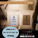 「ヒビノ・オリジナルコーヒー」お試しセット 100g×2種