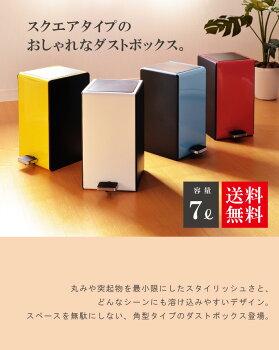 【送料無料】【ペダル式ダストボックス7L(角型)】おしゃれゴミ箱ごみ箱ダストボックス角型角タイプペダル式スロークローズスローダウンキッチン分別スリムふた付きリビングコンパクト