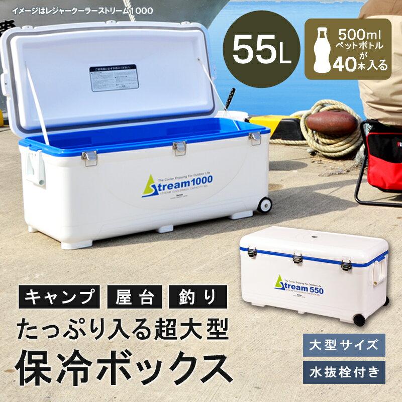 【送料無料】保冷 大型 クーラーボックス 55L 大容量【レジャークーラーストリーム550…...:livewell:10000043