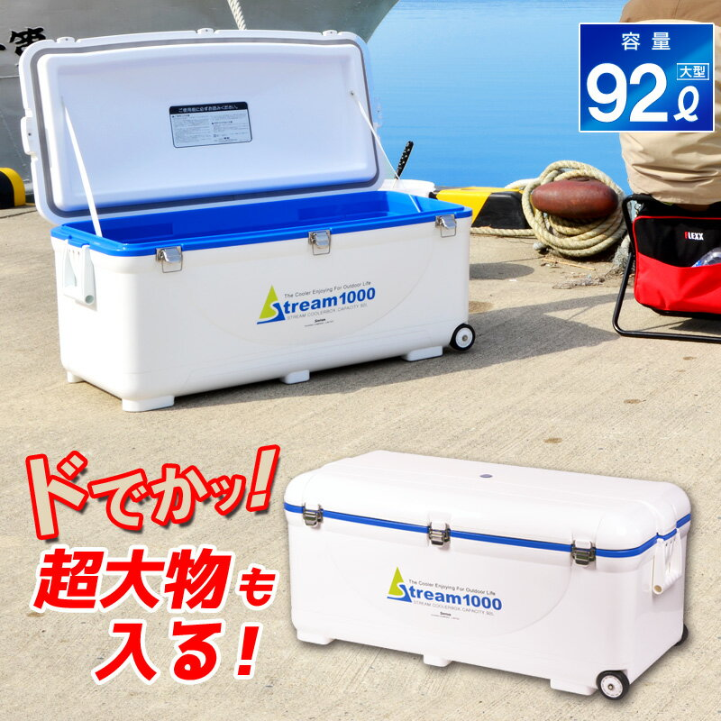 【送料無料】保冷 大型 クーラーボックス 92L 超大容量【レジャークーラーストリーム10…...:livewell:10000045