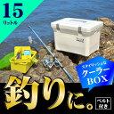【あす楽】【送料無料】保冷 クーラーボックス 15L 釣り フィッシング 【フィッシャーマンズプライ