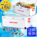 【送料無料】【当店限定色】保冷 大型 クーラーボックス 76...