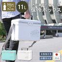 【あす楽】【送料無料】保冷 クーラーボックス 11L ペットボトル【ホリデーランドクーラー11H】水抜き栓付 ベルト付 …