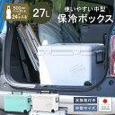 【あす楽】【送料無料】保冷 クーラーボックス ペットボトル【...