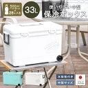 【あす楽】【送料無料】保冷 大型 クーラーボックス 33L ...