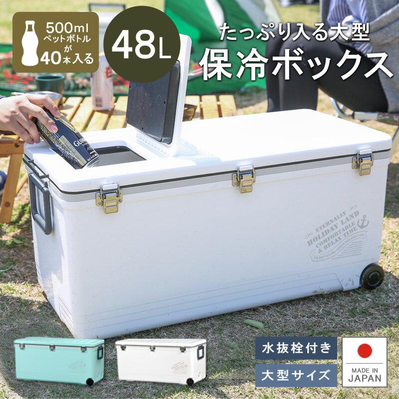 【あす楽】【送料無料】保冷 大型 クーラーボックス 48L 大容量【ホリデーランドクーラー…...:livewell:10000559