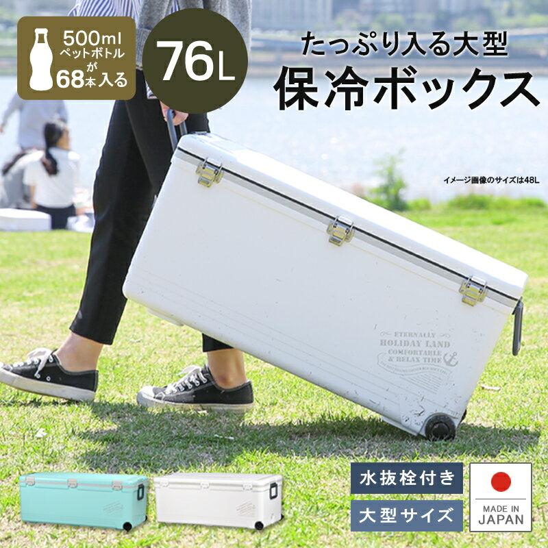 【送料無料】保冷 大型 クーラーボックス 76L 大容量【ホリデーランドクーラー76H】ペ…...:livewell:10000560