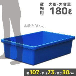 ブルコンテナジャンボ プラスチック ガーデニング セメント