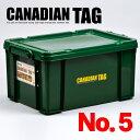 【SS】【カナディアンタッグNo.5(グリーン)】容量29L 約幅53.1×奥行36.1×高さ27cm ツールボックス カー用品 工具箱 工具 工具ケース 収納...